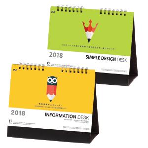 卓上カレンダー 2WAY リバーシブル