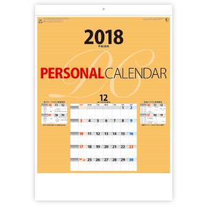 パーソナルカレンダー