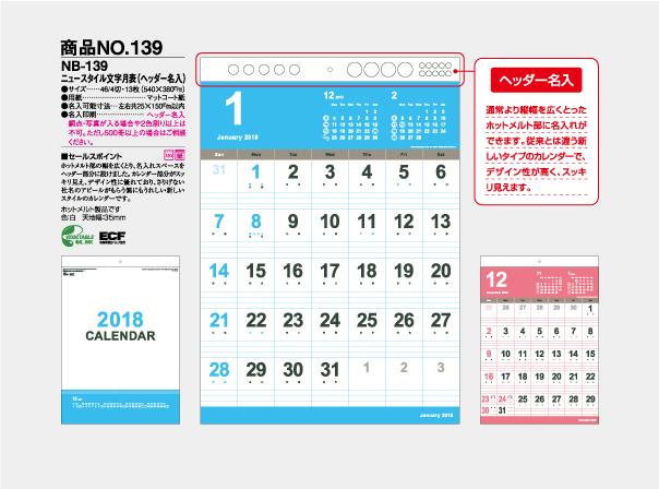 ニュースタイル文字月表(ヘッダー名入)