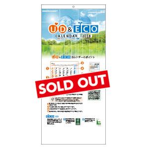 UD&ECO3ヶ月カレンダー