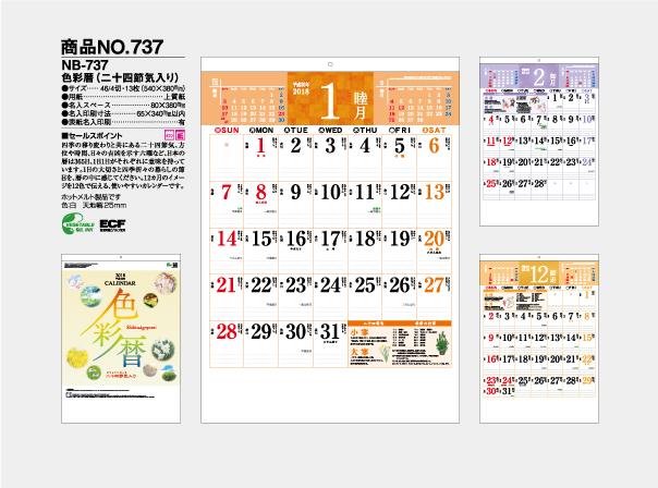 色彩暦(二十四節気入り)