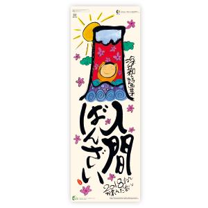 人間ばんざい(深井和子詩画集)