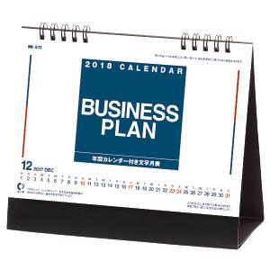 卓上ビジネスプラン・年間カレンダー付〔ツインリング〕