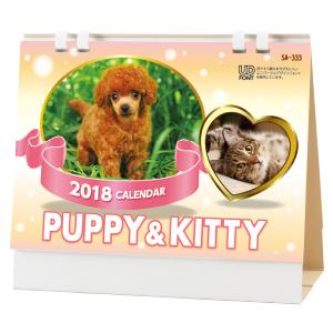 PUPPY&KITTY〔プラリング〕