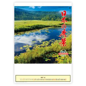 日本の秀景〔メモ付〕