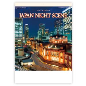 ジャパン・ナイトシーン(日本の夜景)