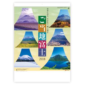 ご当地富士カレンダー