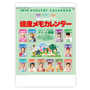 暮らしの健康メモカレンダー