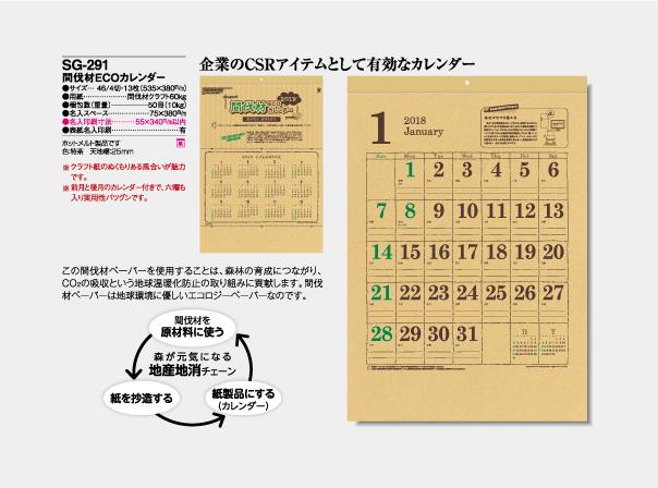 間伐材ECOカレンダー