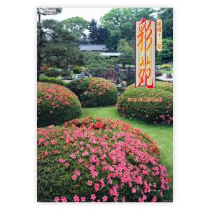 彩苑・庭園十二景