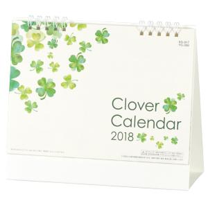 クローバーカレンダー