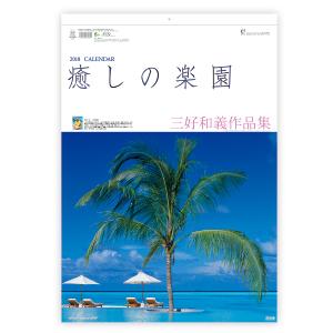 癒しの楽園 ~三好和義作品集~