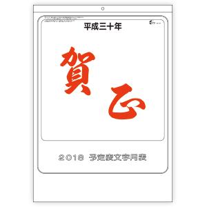 大札紙予定文字月表