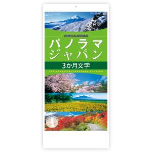 パノラマ・ジャパン(3ヶ月)
