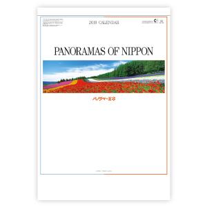 パノラマ・日本