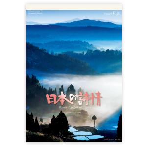 日本の詩情