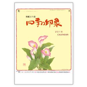 """四季の印象(ちぎり絵)"""""""