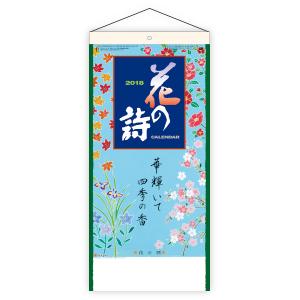 花の詩(日本画) メモ欄・紐付