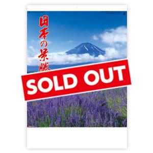 日本の景勝