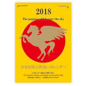 ジャンボ・幸せを呼ぶ黄色いカレンダー