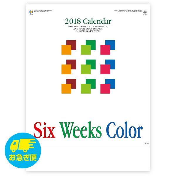 カラー6週文字月表