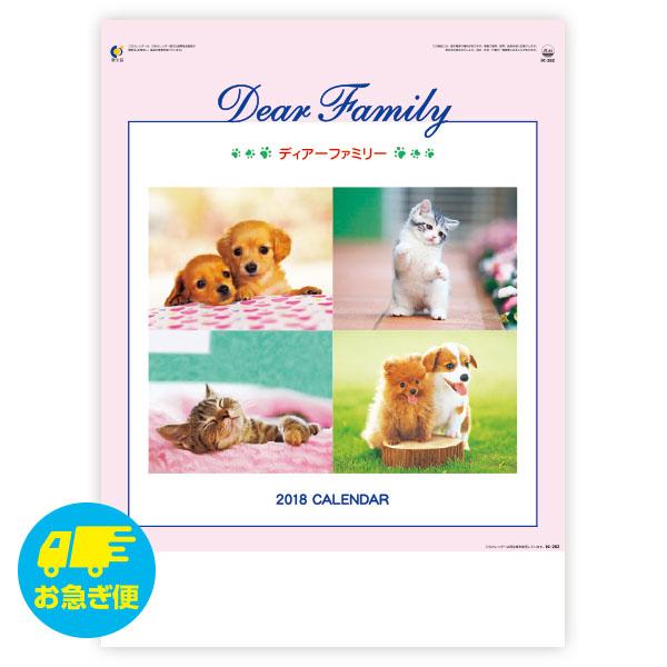 Dear Family(ディアーファミリー)