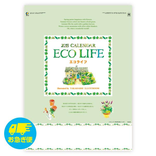 エコライフ(ECO-LIFE)