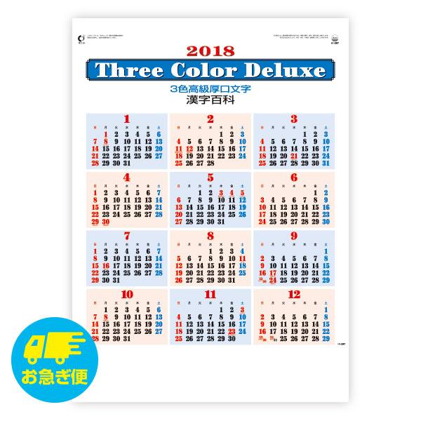 スリー・カラー・デラックス(漢字百科)