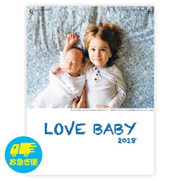 LOVE BABY(ラブベイビー)