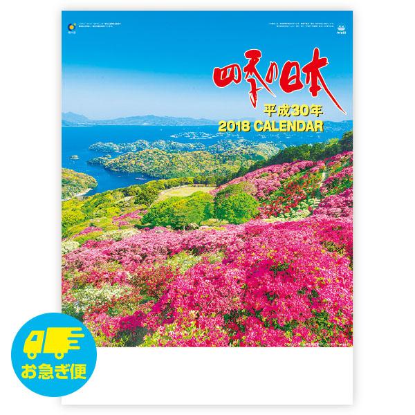 四季の日本