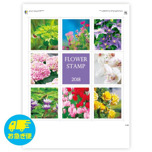 FLOWER STAMP(フラワースタンプ)