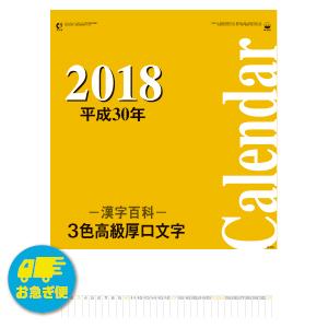 3色高級厚口文字・漢字百科(金具製本)