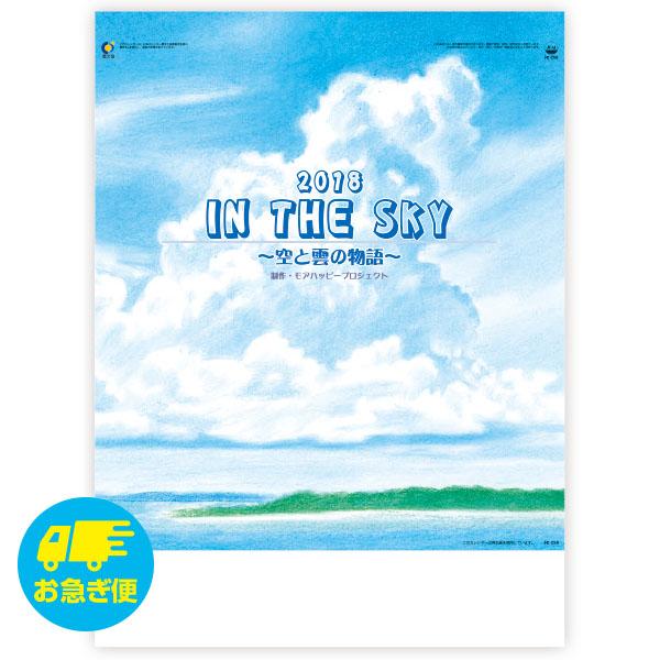 イン・ザ・スカイ(空と雲の物語)