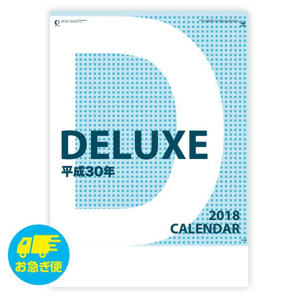 DX A2文字(晴雨表付)