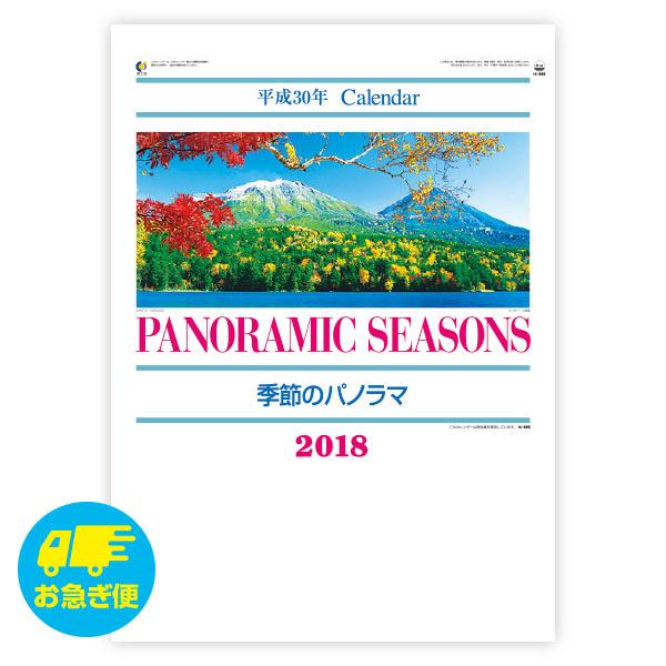 季節のパノラマ