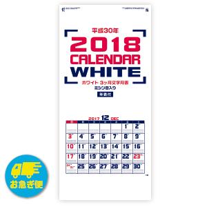 ホワイト3ヶ付き文字月表(ミシン目入り)