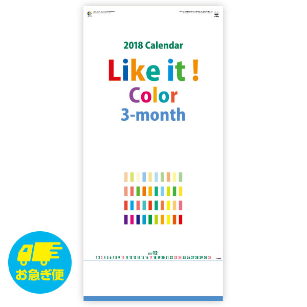 Like it! Color 3-month(ミシン目入り)