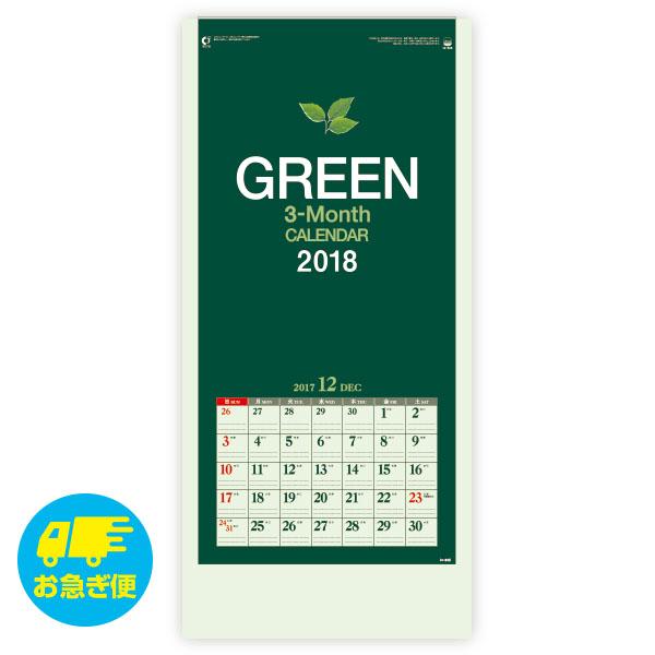 3ヶ月グリーンカレンダー