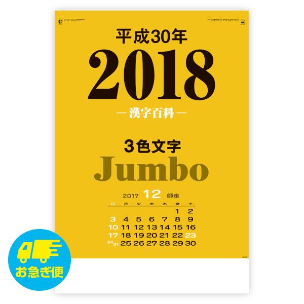 3色ジャンボ・漢字百科(年間予定表付)