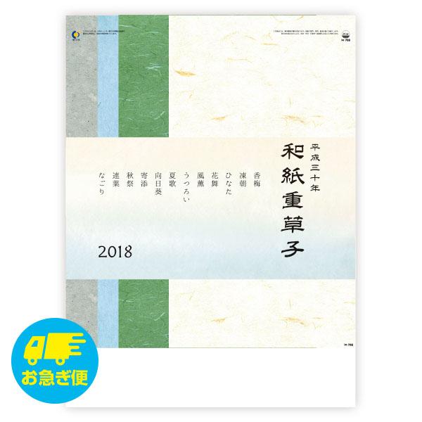 和紙重草子(わしえぞうし)
