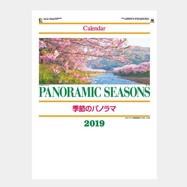 B4 季節のパノラマ