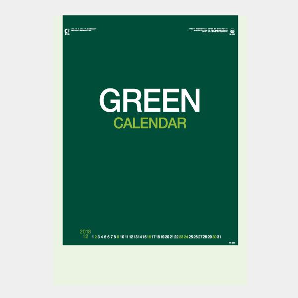 A2 グリーンカレンダー