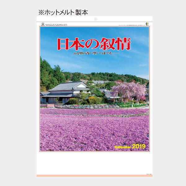 日本の叙情