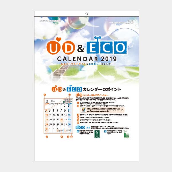UD&ECO カレンダー