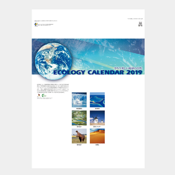 エコロジーカレンダー(守ろう地球の自然)