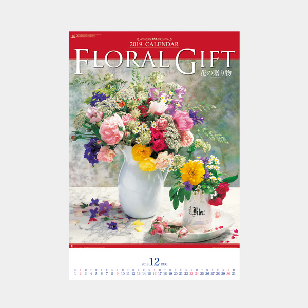 花の贈り物