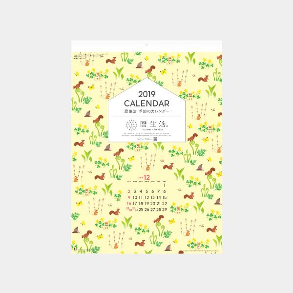 暦生活 季節のカレンダー