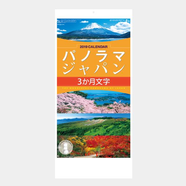 パノラマ ジャパン(3ヶ月文字)