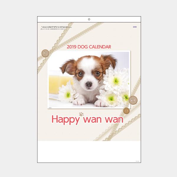 ハッピーワンワン・HAPPY WAN WAN