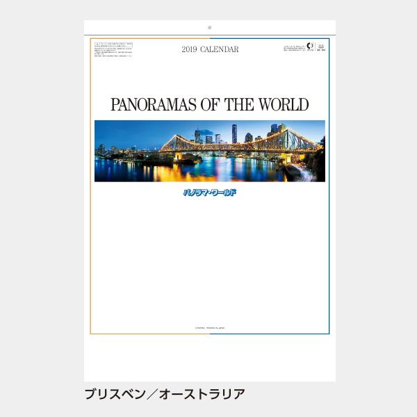 パノラマ・ワールド